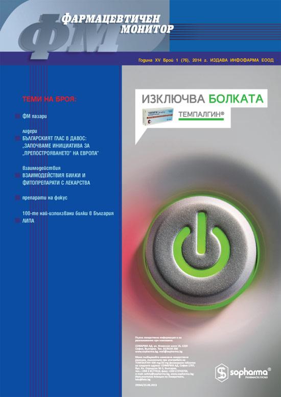 Фармацевтичен монитор, бр. 1/2013