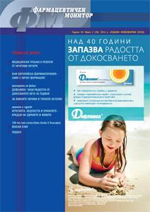 Фармацевтичен Монитор, бр. 3/2014