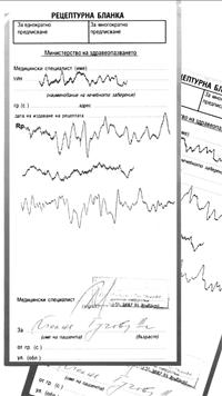 медицински грешки от нечетлив почерк