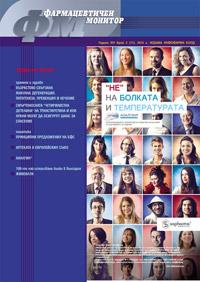 списание Фармацевтичен монитор 3/2013