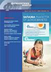 списание Фармацевтичен монитор, бр. 3-2014