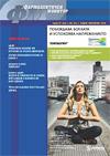 списание ФМ, бр. 4-2014
