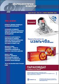 списание Фармацевтичен Монитор