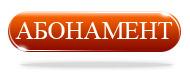 Абонамент за Инфофарма