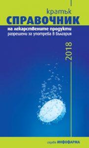 Кратък справочник на лекарствата 2018