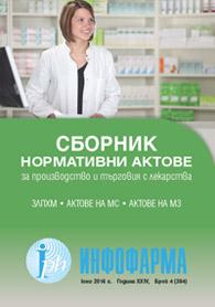 Сборник нормативни документи за аптека 2016