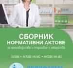 сборник закони и наредби 2016 за лекарствата