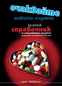 Справочник на лекарствата 2016