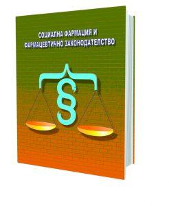 учебник по социална фармация и фармацевтично законодателство