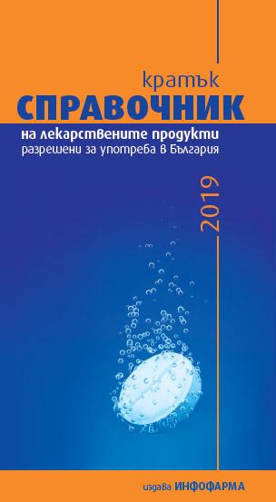 КРАТЪК СПРАВОЧНИК на лекарствените продукти, разрешени за употреба в България 2019