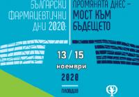 фармацевтични дни, 2020